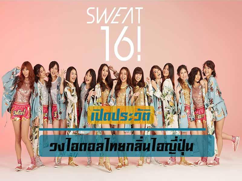 Sweat16